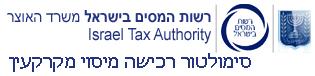 רשות המיסים מחשבון מס רכישה